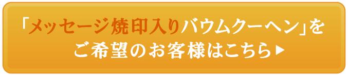 選べる焼印バウムクーヘンページ