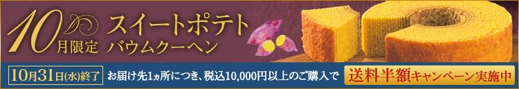 【2018年10月31日終了】送料半額キャンペーン