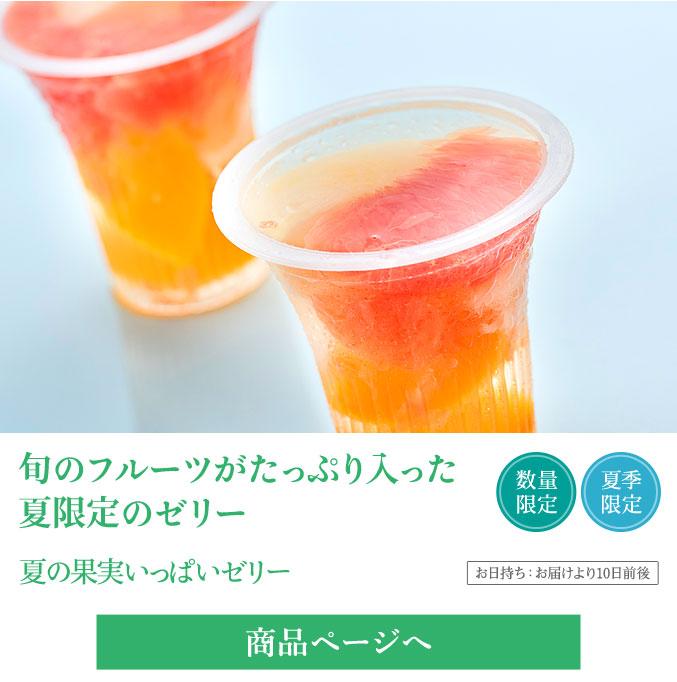 夏の果実いっぱいゼリー