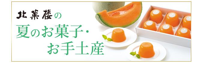 夏の菓子・お手土産特集