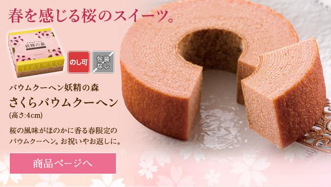 桜バウムクーヘン